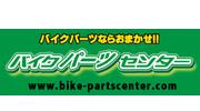 バイクパーツセンター