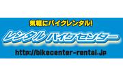 レンタルバイクセンター