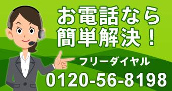 フリーダイヤル:0120-56-8198